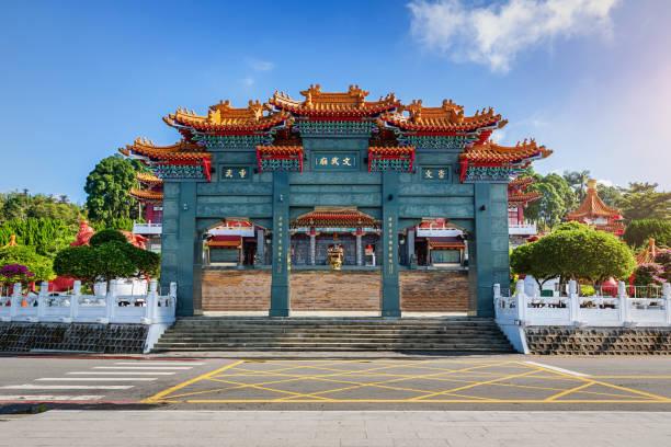 Wen Wu Temple Gate Sun Moon Lake, Taiwan stock photo