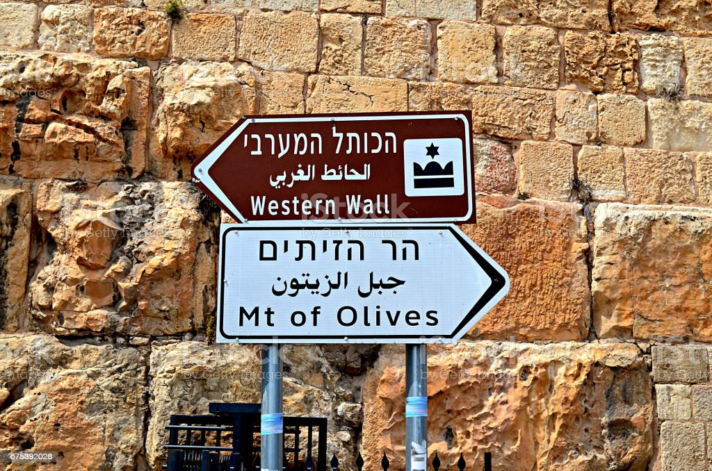 Western Wall - Mount of Olives, Israel stock photo