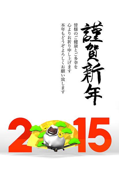 mouton blanc, 2015, fan sur blanc - année du mouton photos et images de collection