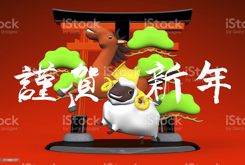 White Sheep Horse Symbolic Entrance Japanese Greeting On Red