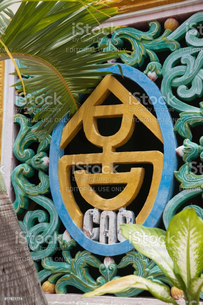 A Window At A Cao Dai Monastery In The Mekong Delta Stock Photo
