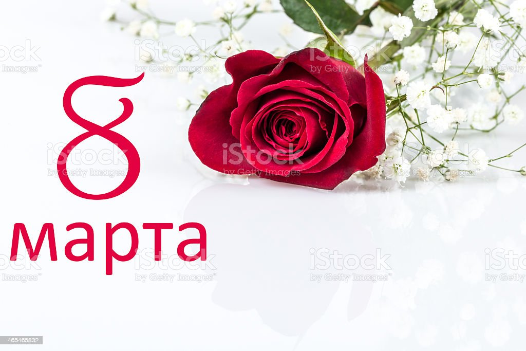 women's day greeting in russian stock photo