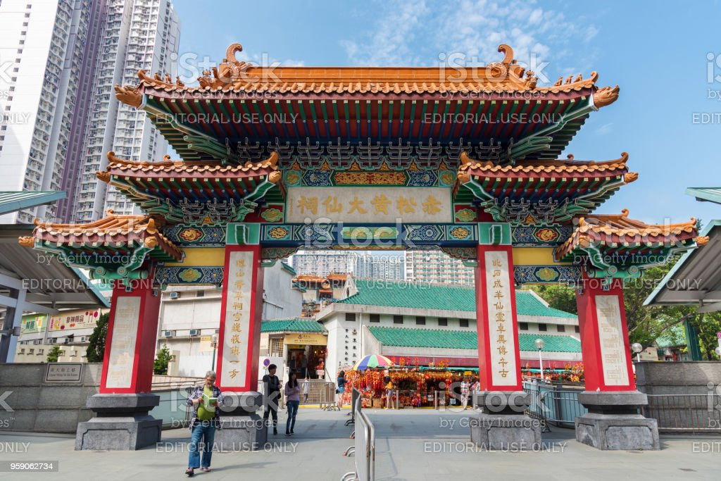 Wong Tai Sin Temple in Hong Kong, China stock photo