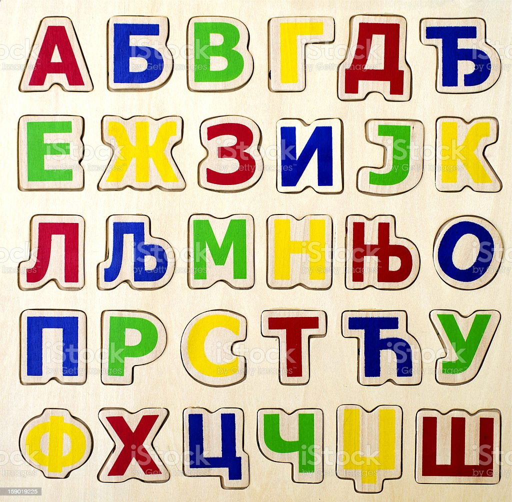 Wooden alphabet  (Cyrillic) royalty-free stock photo