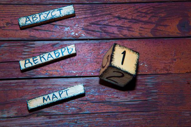 wooden block calendar garden stock photo
