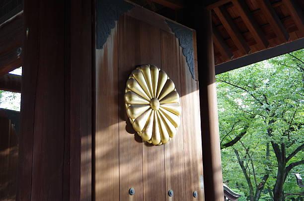 木製のゲート、日本のイアンペリアルシール ストックフォト