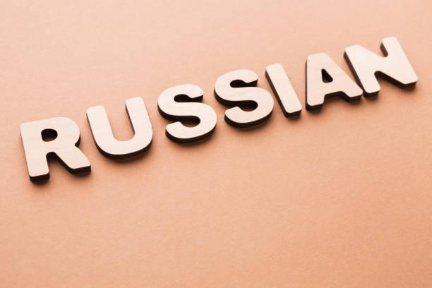 russische wort auf beige hintergrund - kreuzworträtsel lexikon stock-fotos und bilder