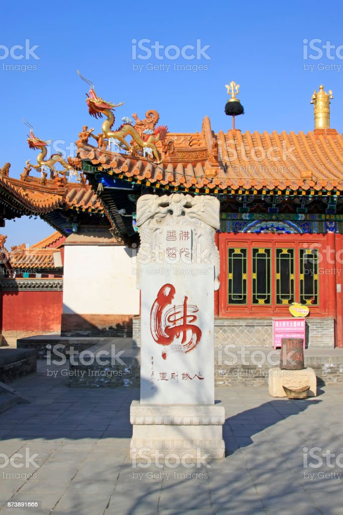 words 'Buddha' on the stone tablet in the Dazhao Lamasery, on February 6, 2015, Hohhot city, Inner Mongolia autonomous region, China stock photo
