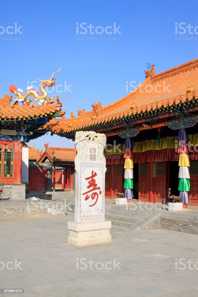 words 'Life' on the stone tablet in the Dazhao Lamasery, on February 6, 2015, Hohhot city, Inner Mongolia autonomous region, China stock photo