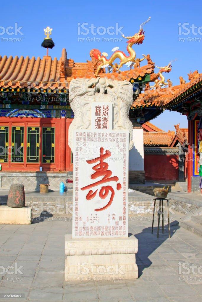 words 'Life' on the stone tablet in the Dazhao Lamasery, on February 6, 2015, Hohhot city, Inner Mongolia autonomous region, China stock photo