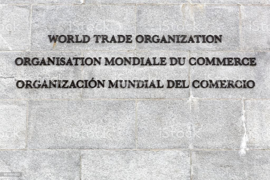 World trade organisation text on a wall stock photo