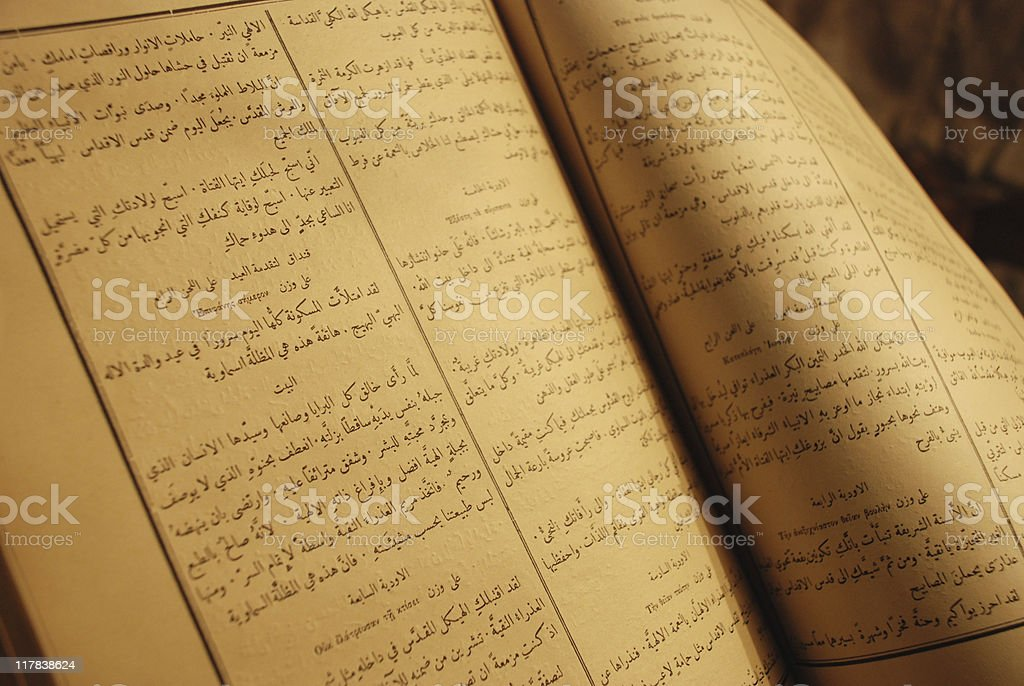 Worship Text in Arabic royalty-free stock photo