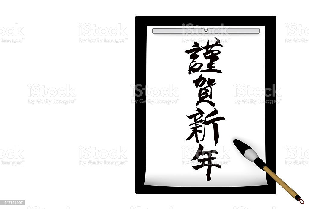 Writing Brush, Paper, Greeting With Text Space stock photo