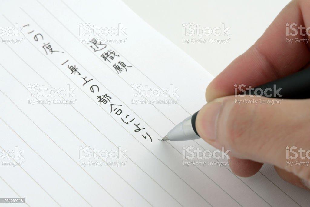 辞任の日本語の手紙を書く ストックフォト