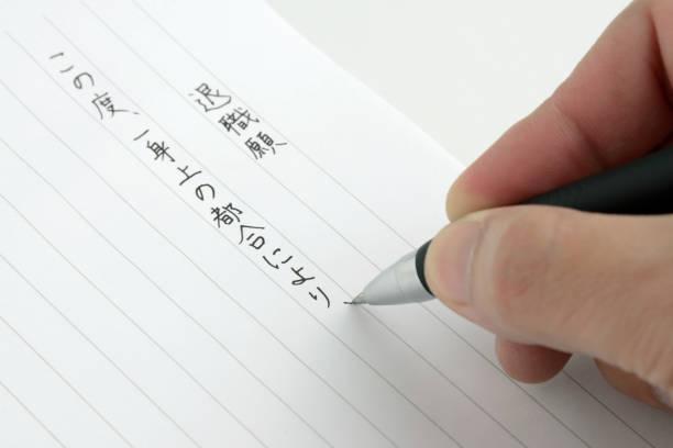 japanischen brief der resignation - ausscheiden stock-fotos und bilder