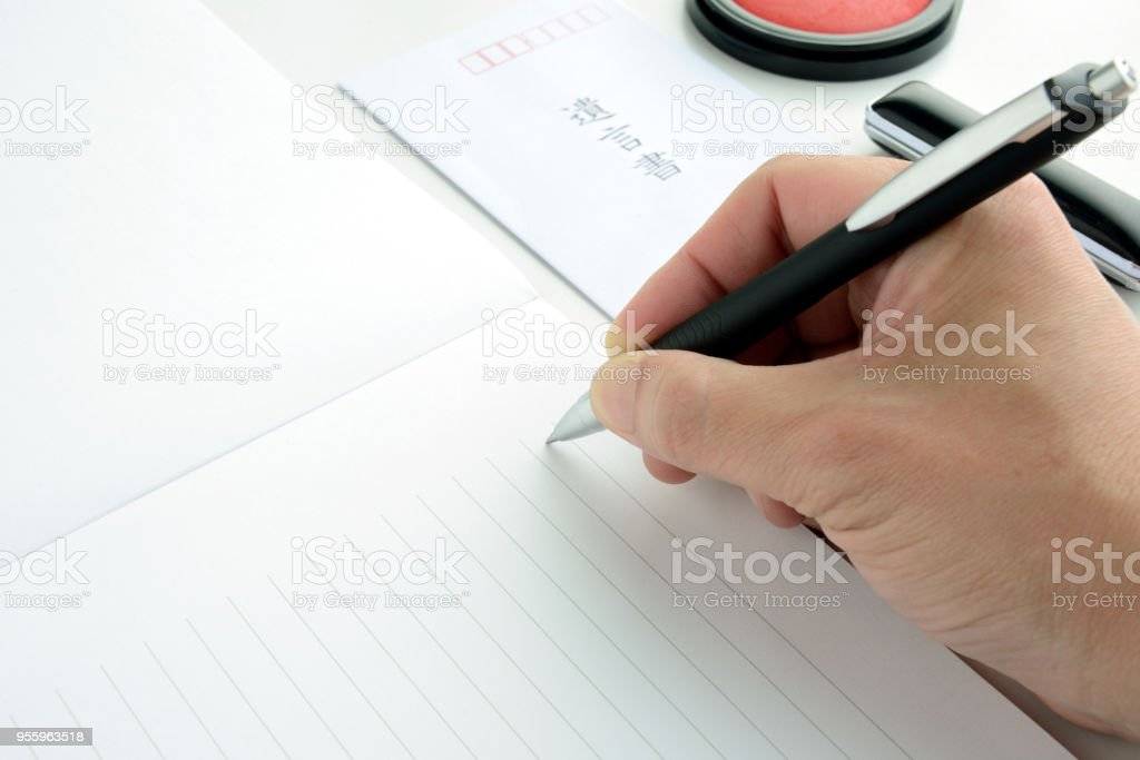 Writing last will and treatment in Japanese stock photo