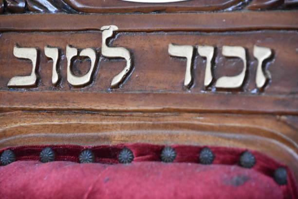 écriture sur une chaise de la circoncision - circoncision photos et images de collection