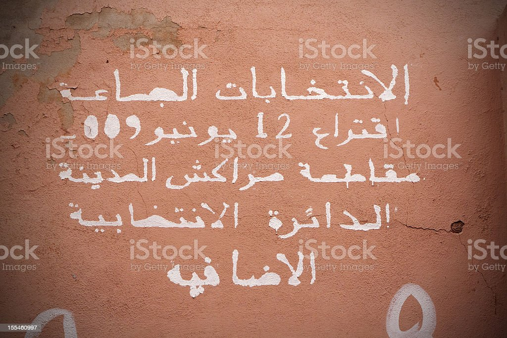 Written in Arabic on a wall of the Souk stock photo