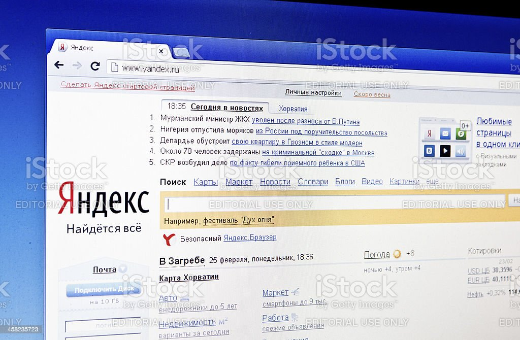 Yandex.ru homepage, popular search engine in Russia royalty-free stock photo