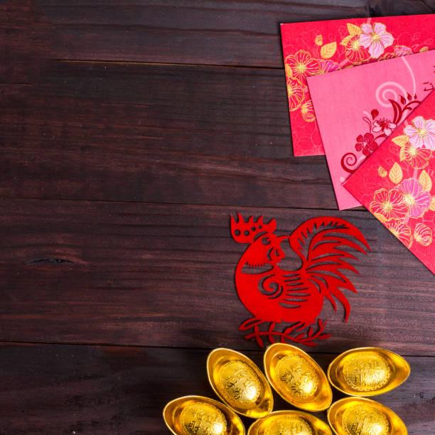 Année du coq du zodiaque chinois - Photo