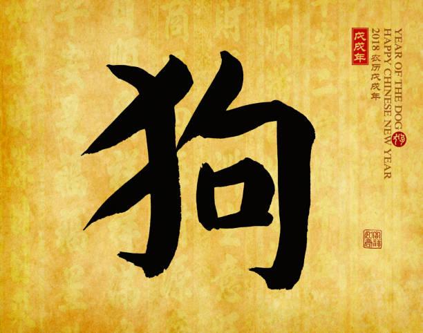 Année du chien, chien de la calligraphie chinoise. - Photo