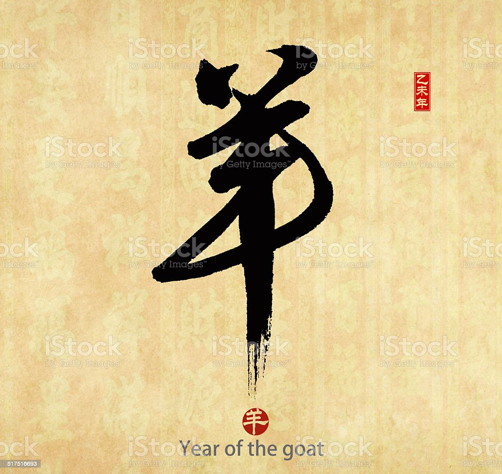 year of the goat,Chinese calligraphy yang. stock photo