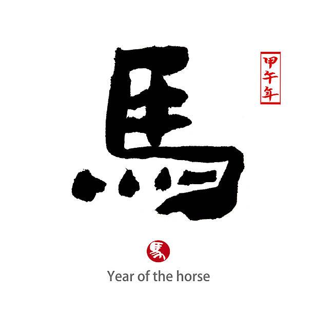 Année du cheval, la calligraphie chinoise mot «cheval» (horse - Photo
