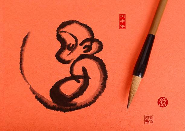 2016 année des singes, de la calligraphie chinoise hou. traduction: - Photo