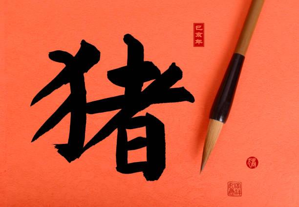 Année du cochon, cochon de la calligraphie chinoise. - Photo