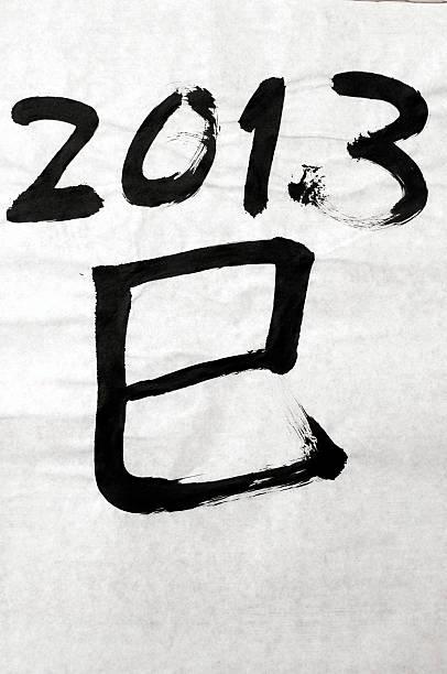 Année du serpent 2013 - Photo