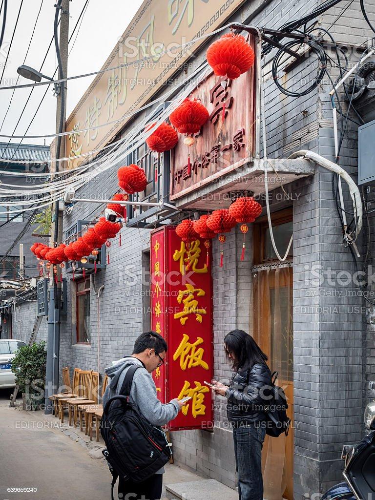 Yue Bin Restaurant (悦宾饭馆), Dongcheng area, Beijing stock photo