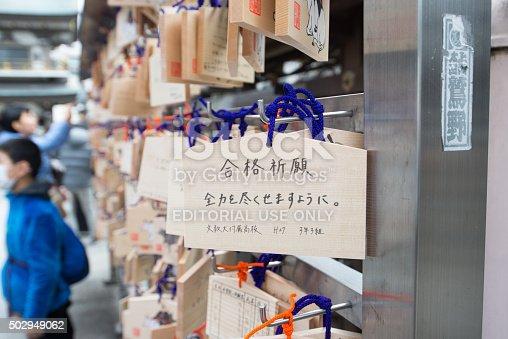 istock Yushima Tenjin (Tenmangu) on Exam season 502949062