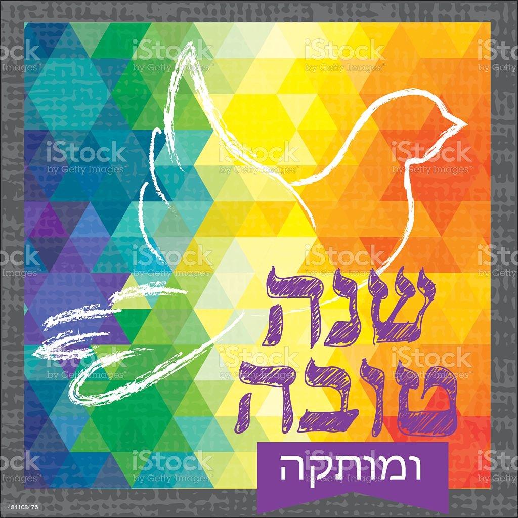 COLORFUL SHANAH TOVA GREETING CARD vector art illustration