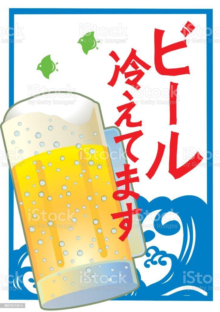 ビール ポスター – Vektorgrafik