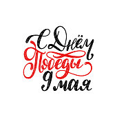 9th of May vector hand lettering. Translation from Russian Happy Victory day. Greeting card concept