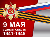 Abstract Background with Russian translation of the inscription: 9 May. Victory Day. Vector Illustration. EPS10