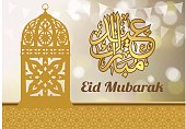 Abstract eid mubarak Traditional Arabic Calligraphy Design with golden lantern on light and blur bokeh background. Vector Illustration
