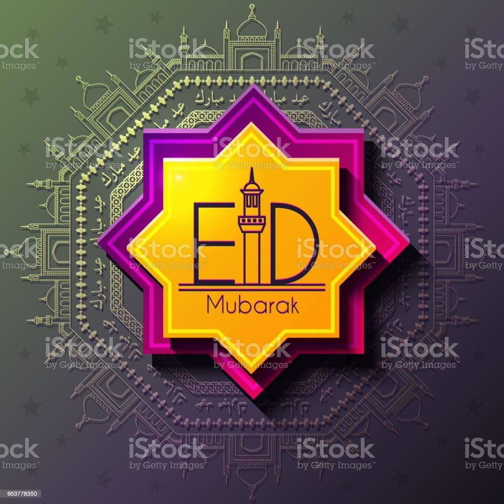 Abstrakte Rahmen mit Schriftzug Eid Mubarak – Vektorgrafik