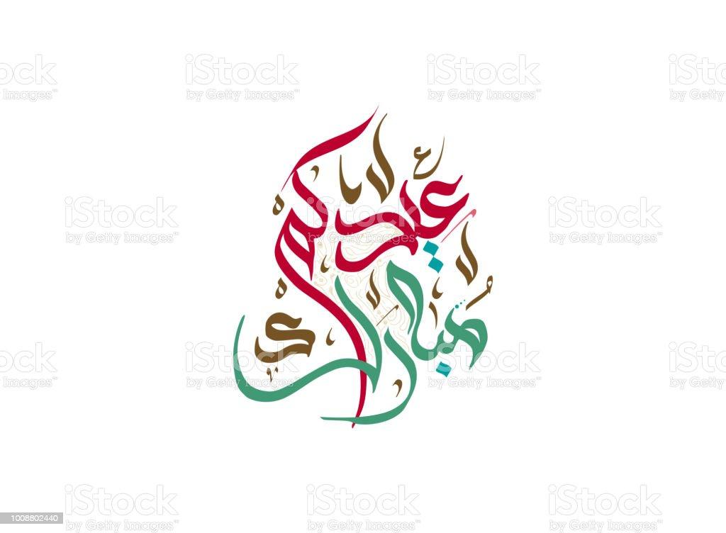 Adha Mubarak Arabic Calligraphy for Eid Greeting. Islamic Eid Adha premium logo design for formal business greetings - Grafika wektorowa royalty-free (Abstrakcja)