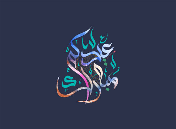 adha mubarak arabic calligraphy for eid greeting. islamic eid adha premium logo design for formal business greetings - uae national day stock illustrations