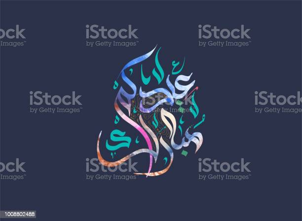 Adha Mubarak Arabic Calligraphy For Eid Greeting Islamic Eid Adha Premium Logo Design For Formal Business Greetings - Stockowe grafiki wektorowe i więcej obrazów Abstrakcja