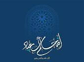 Arabic Calligraphy Design for Adha Eid. Islamic vintage calligraphy art for Eidul-Adha Al-Mubarak. it's translated as: Blessed Sacrifice Holiday.