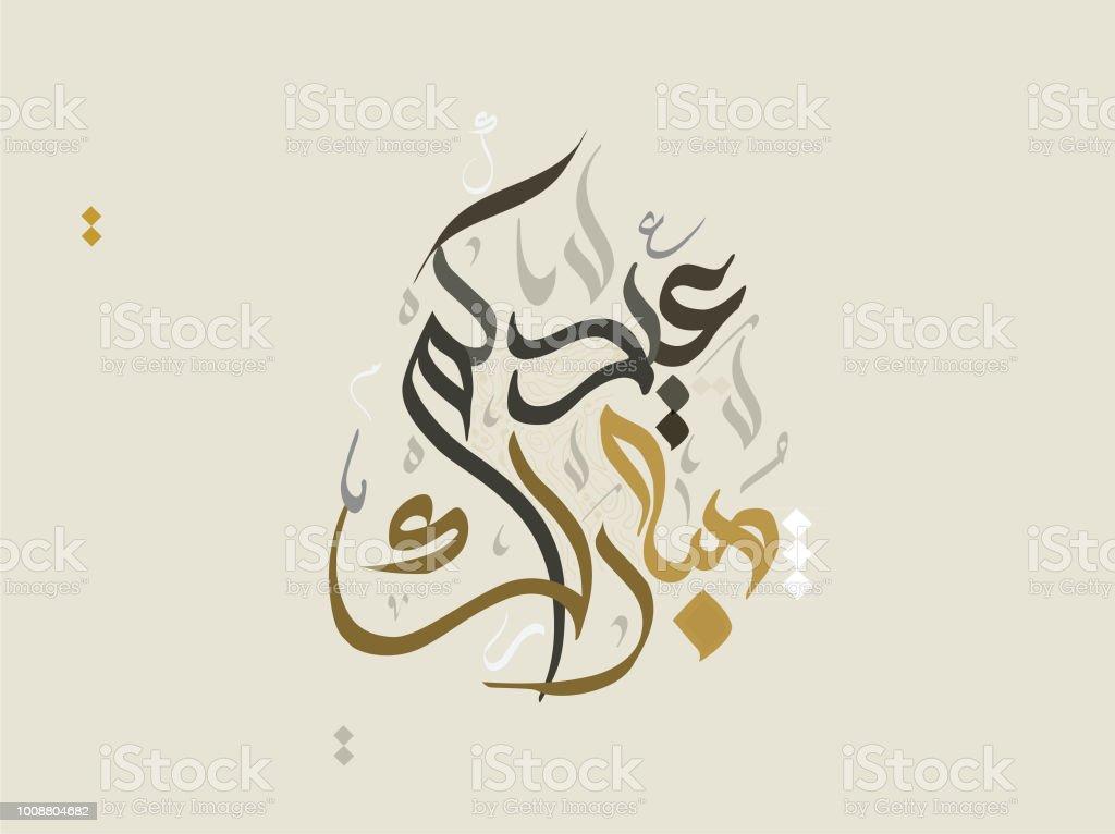 Adha mubarak arabic calligraphy for eid greeting islamic eid adha adha mubarak arabic calligraphy for eid greeting islamic eid adha premium logo design for formal m4hsunfo