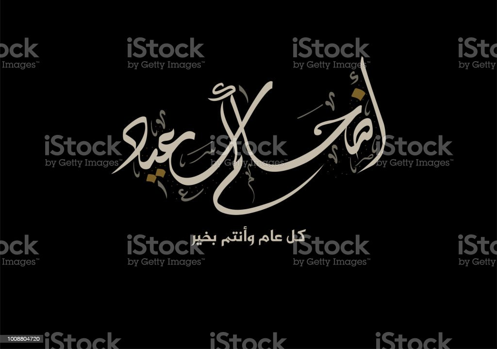Adha Mubarak Arabic Calligraphy for Eid Greeting. Islamic Eid Adha premium logo design for formal business greetings - Grafika wektorowa royalty-free (Abstrakcja)