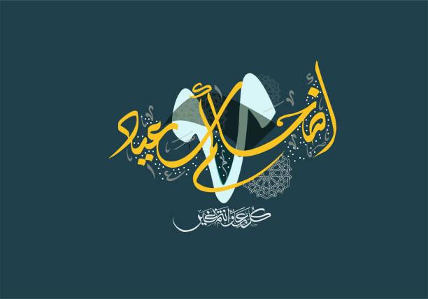 adha mubarak arabic calligraphy for eid greeting. islamic eid adha premium logo design for formal business greetings - uae national day stock illustrations