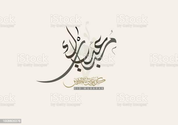 Adha Mubarak Arabic Calligraphy For Eid Greeting Islamic Eid Adha Premium Logo Design For Formal Business Greetings - Stockowe grafiki wektorowe i więcej obrazów Abstrakcja