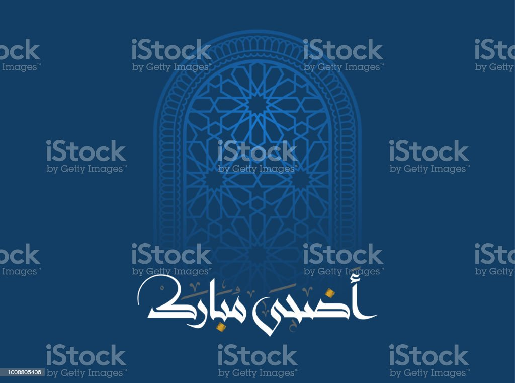 Adha mubarak arabic calligraphy for eid greeting islamic eid adha adha mubarak arabic calligraphy for eid greeting islamic eid adha premium logo design for formal m4hsunfo