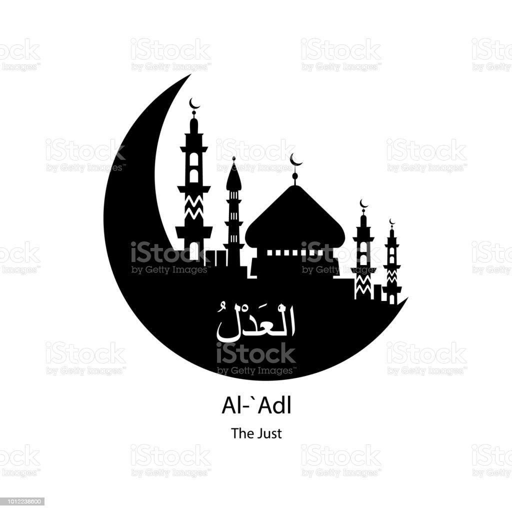 Ilustración De Nombre De Al Adl Allah En Escritura árabe Contra De