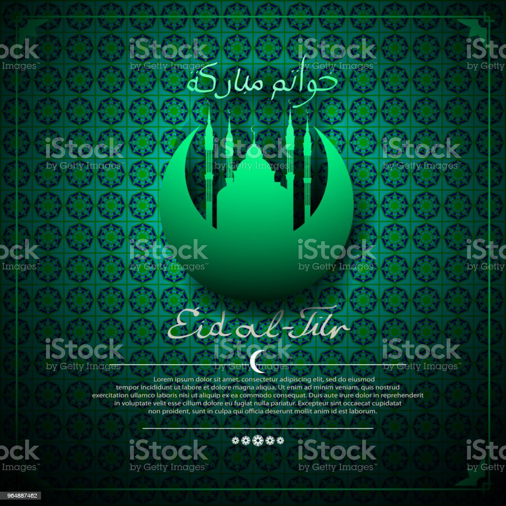 EID al-Fitr (feast of the fast). Background with mosque and Crescent. Inscriptions - Blessed the latter days (of Ramadan) - Hatim the Mubarak. royalty-free eid alfitr hatim the mubarak stock illustration - download image now