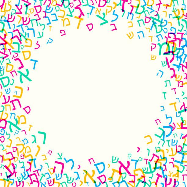 All letters of Hebrew alphabet, Jewish ABC pattern vector art illustration